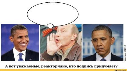Путин-политика-обама-Комиксы-628608