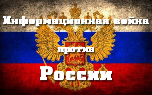 infowar-against-russia