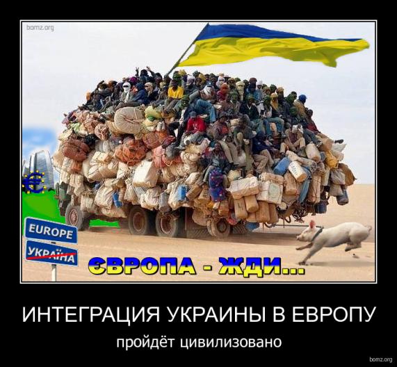 430925-2011.09.09-04.18.00-bomz.org-demotivator_integraciya_ukrainiy_v_evrjpu_prjyidiet_civilizjvanj
