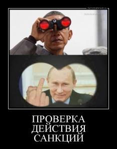 demotivatorium_ru_proverka_dejstvija_sankcij_43935