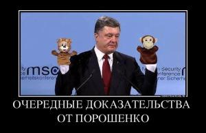 16959739_ocherednyie-dokazatelstva-ot-poroshenko